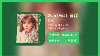 [한시간듣기] 2cm (Feat. 폴킴) - 민서 | 1시간 연속 듣기
