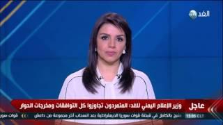 بالفيديو..وزير الإعلام اليمني: جلسة البرلمان في صنعاء «مسرحية هزلية»