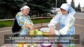 UTV. Новости запада Башкирии за 14 октября