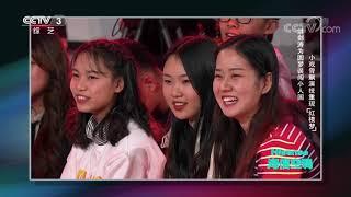 [越战越勇]小品《红楼小梦》 表演:洪剑涛 潘礼平团队小戏骨| CCTV综艺