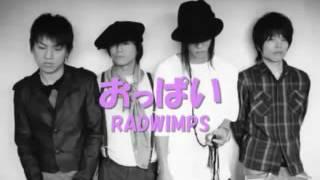 君の名はで前前前世を歌った RADWIMPSのおっぱい チャンネル登録よろし...