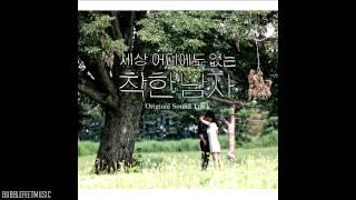 Gambar cover Various Artists - Broken Heart [Innocent Man OST]