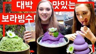 서울에 가장 맛있는 보라색 빙수!!    호주사라의 먹는 서울