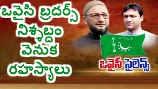 Why Owaisi Brothers Silence On Currency Ban ? | Political History | Political Picture | HMTV