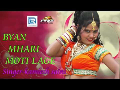 DJ MIX - Byan Mhari Moti Lage | Kamlesh Saini | FULL Mp3 Song | PRG Music | New Rajasthani Song 2017