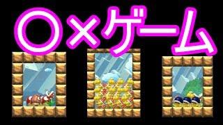 〇×クイズ!!よく見ないと絶対に分からない【マリオメーカー実況】 thumbnail