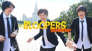 [BOOMBERRY]Сергей Лазарев - Это все она (BLOOPERS)