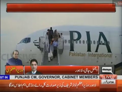 PM Nawaz Sharif arrives in Pakistan | Dunya News