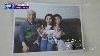 트로트 여제 송가인과 각별했던 주인집 할머니 [컴백홈]…