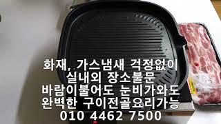 캠핑용인덕션1.25kwh구이전골겸용전자가스렌지가스통X-…