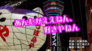 『あんたがええねん、好きやねん』桜井くみ子 カラオケ 2019年12月4日発売