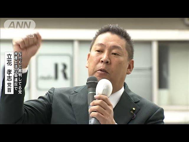 「受信料制度の公平、スクランブル放送しかない」NHK党・立花党首