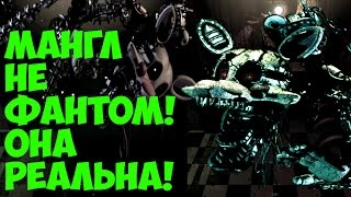 - Five Nights At Freddy s 3 РЕАЛЬНАЯ MANGLE 5 Ночей у Фредди