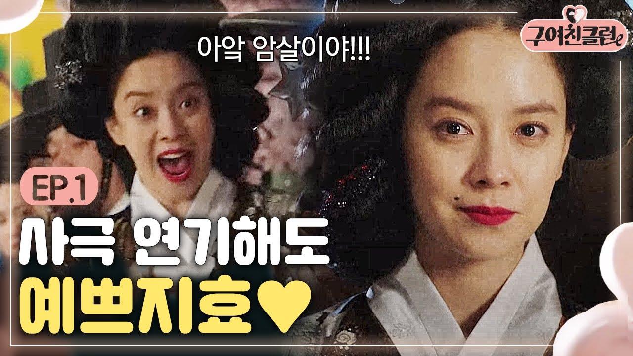 Song Ji Hyo dating gangstern indisk man vit kvinna dating