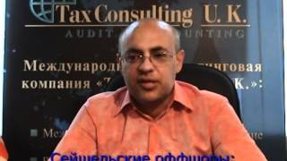 Сейшельские оффшоры: налоги и схемы(Сейшельские оффшоры: налоги и схемы - директор московского офиса Tax Consulting UK Эдуард Савуляк., 2012-07-06T12:51:41.000Z)