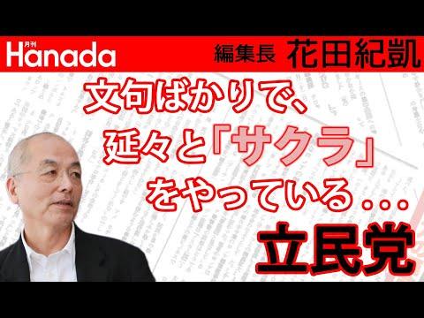全ての医療従事者の皆さんに敬意を表します。|花田紀凱[月刊Hanada]編集長の『週刊誌欠席裁判』
