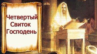 Свиток Господень 4