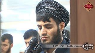 لیالي رمضان 2015- 1436 الشيخ رعد محمد الكردي من سورة النحل