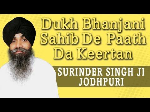 Bhai Surinder Singh Ji - Dukh Bhanjani Sahib De Paath Da Keertan - Amrit Vele Diyaan Baaniyan