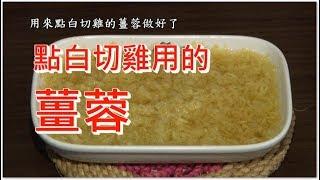薑蓉薑茸: 點白切雞專用的薑蓉 簡單容易做 (想看更多影片記得訂閱)