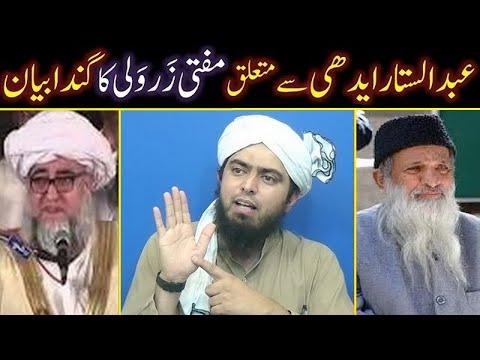 Abdul Sattar EDHI Sb. say motalliq Mufti ZARR WALI Sb. ki GANDI Statement ka ILMI-o-ILZAMI JAWAB !!!
