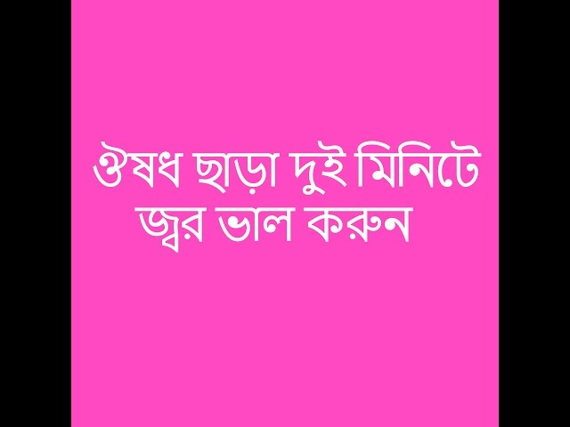health tips bangla