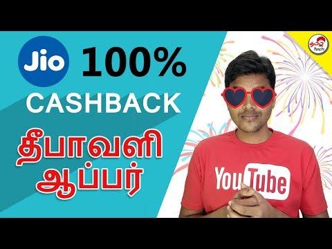 Jio 💥 Diwali Offer - 🌟 100% Cash Back - ஜியோ தீபாவளி ஆப்பர்   Tamil Tech