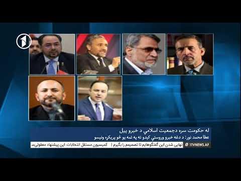 Afghanistan Pashto News 03.01.2018 د افغانستان خبرونه