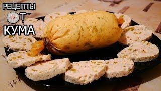 Куриная колбаса с оливками (Chicken sausage with olives)