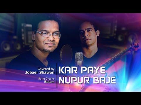 Kar paye nupur baje | Jobaer Shawon | Bangla Cover Song | Song Credits Balam