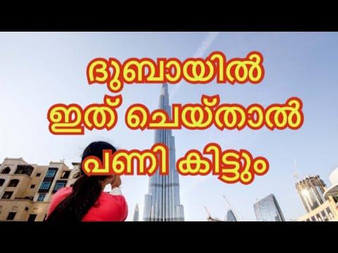 Things not to do in Dubai UAE | ദുബായിൽ ഇത് ചെയ്യരുത് | Malayalam
