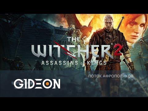 Стрим: The Witcher 2 - Начинаем