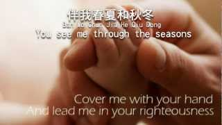 Through It All 我身旁