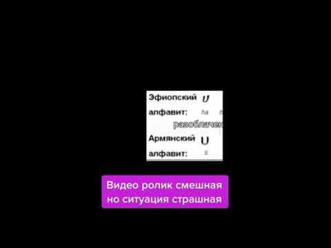 Разоблачение армянского алфавита