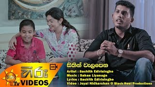 Sithin Welapena - Sachith Edirisinghe | [www.hirutv.lk] Thumbnail