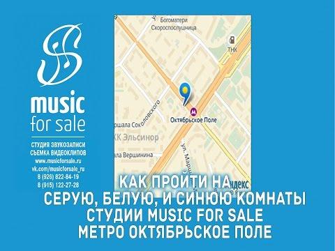 MUSIC FOR SALE ОКТЯБРЬСКОЕ ПОЛЕ - КАК ПРОЙТИ ОТ МЕТРО (www.musicforsale.ru)