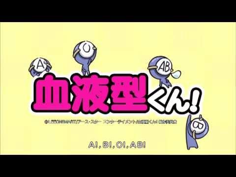 Ketsuekigata kun Episode 1 Indonesia SUB