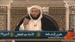 حربٌ دامت 40 سنة بسبب ناقة !! - الشيخ سعيد الكملي