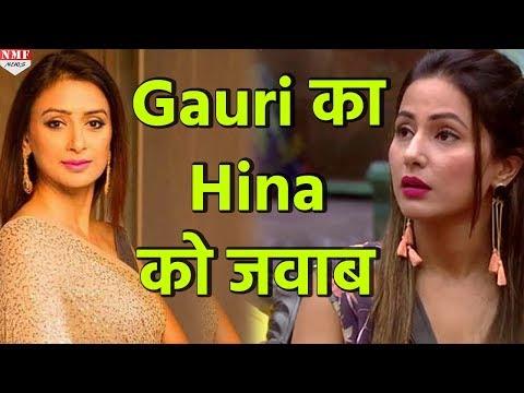 Bigg Boss 11: Hiten की बेइज्जती पर उनकी Wife Gauri ने Hina पर किया कुछ ऐसा React