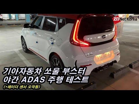 [기아자동차 쏘울 부스터 가솔린 터보] 야간 ADAS 주행보조 테스트, 2020 Kia Soul nighttime ADAS test (+레이더 오작동 현상)
