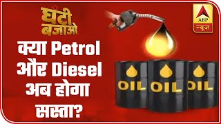 Will Public Get Cheaper Petrol & Diesel After Crude Oil Price Fall?   ABP News