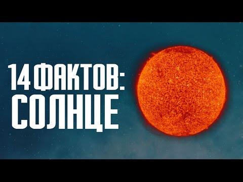 Факты о Солнце Интересные факты из жизни