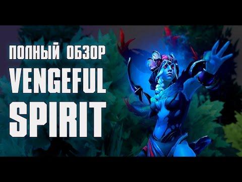 видео: Гайд на vengeful spirit/Венгу. Обзоры для новичков [dota 2]
