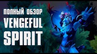 Гайд на Vengeful Spirit Венгу. Обзоры для новичков Dota 2
