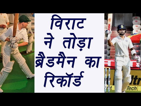 Virat Kohli breaks Sir Don Bradman's record | वनइंडिया हिंदी