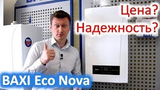 Почему котел Baxi Eco Nova? Обзор новинки
