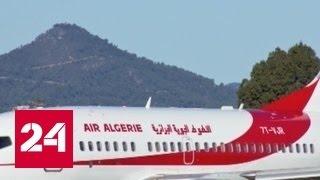 Пропавший после сигнала бедствия самолет вернулся в Алжир(Самолет, пропавший с радаров над Средиземным морем, приземлился в аэропорту Алжира. Судя по данным портала..., 2016-08-06T17:28:31.000Z)