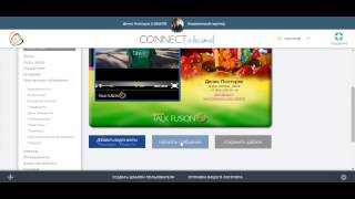 Видео урок 5: Как создать видео письмо Talk Fusion(Видео урок 5: Как создать видео письмо Talk Fusion Подробно на моем сайте: www.1386678.jointalkfusion.com/ru Добавляйтесь в друз..., 2015-04-10T09:51:44.000Z)
