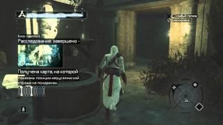 Assassins Creed (прохождение) часть 27