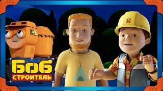 Боб строитель ⭐Дух истории